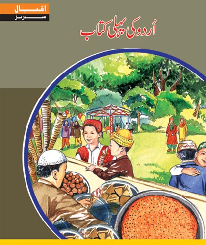 Guided English For Pakistan Book 1
