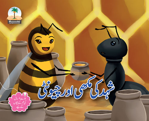 Bee and Ant 5-6